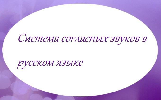 Система согласных звуков в русском языке