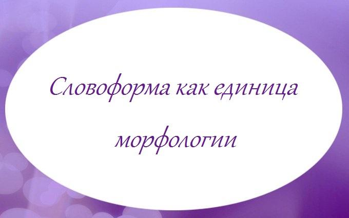 Словоформа как единица морфологии