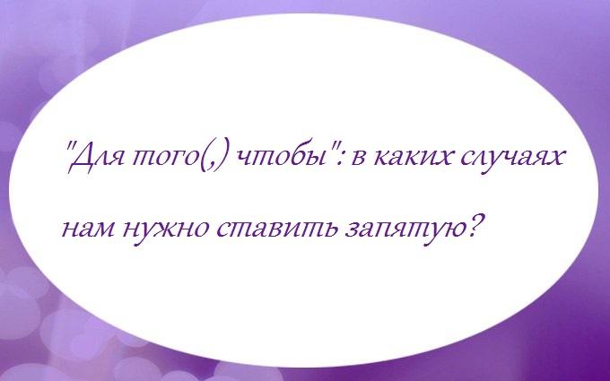 """""""Для того(,) чтобы"""": в каких случаях нам нужно ставить запятую?"""