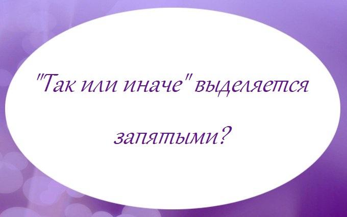 «Так или иначе» выделяется запятыми?