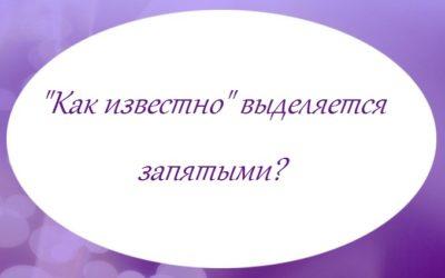 «Как известно» выделяется запятыми?