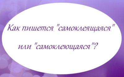 Как пишется «самоклеящаяся» или «самоклеющаяся»?