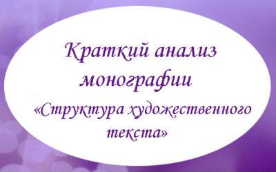 Краткий анализ монографии Лотмана «Структура художественного текста»