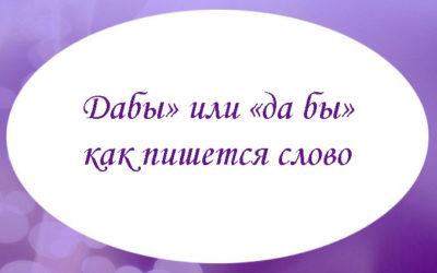 «Дабы» или «да бы» как пишется слово?