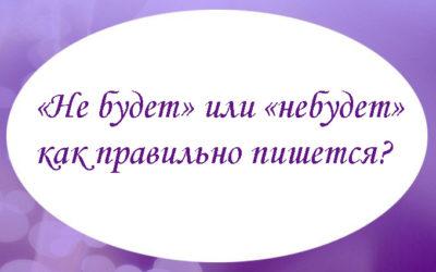 «Не будет» или «небудет» как правильно пишется?