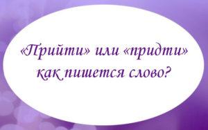 Как правильно «тибе» или «тебе»?
