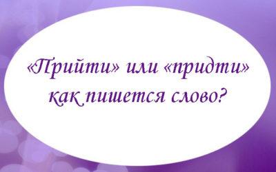 «Прийти» или «придти» как пишется слово?